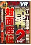 【VR専用】KMP VR 対面座位 SUPERBEST 2 ユーザー支持率No.1体位!!