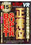 【VR専用】KMP VR 正常位 SUPER BEST