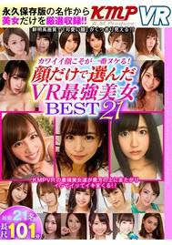 【VR専用】カワイイ顔こそが一番ヌケる!顔だけで選んだVR最強美女BEST21!!