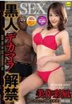 黒人デカマラ解禁SEX 美作彩凪【予約:8月13日発売】