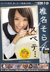 椎名そらノスベテ・・・ 4時間 椎名そら【予約:8月13日発売】