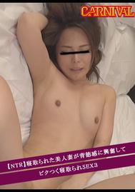 【配信限定】【NTR】寝取られた美人妻が背徳感に興奮してビクつく寝取られSEX3