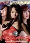 【A‐ONE】ミッション:ティンポッシャブルSEASON2 SPECIAL EDITION