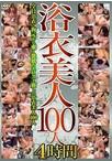 浴衣美人100人 4時間【予約:8月19日発売】