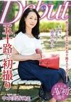 五十路で初撮り 中本美香【予約:8月19日発売】