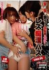女が女を襲う!女監督ハルナのレズ痴漢バス case.04【予約:8月19日発売】