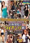 「褐色で無垢な女の子とやりたい・・・」そんな切なる願いを叶えるべく日本男児がタイナンパ旅!4時間【予約:8月19日発売】