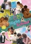 凸凹Night School【予約:8月9日発売】