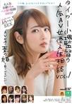 タイガー小堺監督の人気AV女優人生相談 Vol.1 AV女優の素の顔を見てみませんか?【予約:8月9日発売】