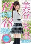 美谷朱里BEST19本番48発射【予約:9月1日発売】