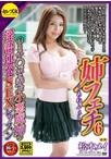 【アウトレット】姉フェチ6 松本メイ【予約:9月6日発売】