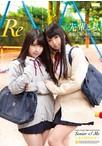 【アウトレット】先輩と私「Re:」【予約:9月6日発売】