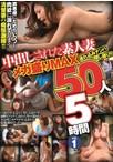 中出しされた素人妻メガ盛りMAX 50人5時間 Vol.1【予約:9月29日発売】