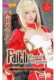 【VR専用】Faith/Grand Orgasm VR feat.淫らな薔薇の暴君 西田カリナ