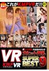 【VR専用】これがKMP VRだ!!超バカ売れ作品詰め合わせ大ヒット御礼SUPER BEST part9!!