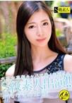 六本木高級キャバで働くお姉さんS級素人出演!!かんなさん25歳【予約:9月14日発売】【今週新作】