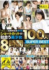 S級素人10周年記念 第9弾 ショートカットの似合う美少女100人 SUPER BEST 8時間【予約:9月28日発売】
