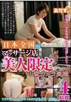日本全国のマッサージ店 美人限定 小型カメラ盗撮 4時間【予約:9月28日発売】
