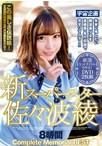 新スーパースター佐々波綾 Complete Memorial BEST 8時間【予約:9月28日発売】