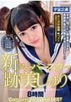新スーパースター跡美しゅり Complete Memorial BEST 8時間【予約:9月28日発売】