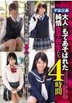 大人にもてあそばれた純情女子校生たち 4時間【予約:9月28日発売】