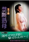 五十路 禁断熟母【予約:9月14日発売】