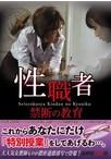 性職者 禁断の教育【予約:9月28日発売】