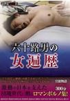 六十路男の女遍歴【予約:9月28日発売】