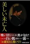 美しい未亡人【予約:9月28日発売】