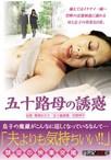 五十路母の誘惑【予約:9月28日発売】