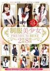 制服美少女 PREMIUM BEST 2枚組8時間【予約:9月28日発売】