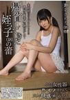 帰省してきた姪っ子(18)の蕾 瀬名きらり【予約:9月13日発売】【今週新作】