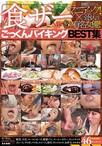 食ザーごっくんバイキングBEST集【予約:9月19日発売】