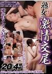 浴室から始まる熟女の激情交尾20人4時間【予約:9月19日発売】