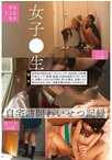 女子●生自宅訪問わいせつ記録【予約:9月19日発売】