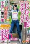 私のHな妄想叶えてください 本田美香(仮)24歳 AVデビュー【予約:9月20日発売】