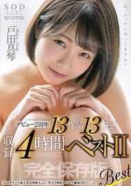 【SMM限定】戸田真琴 デビュー2周年 13作品13SEX収録4時間ベストII(パンツセット)