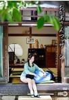 おかあさんマッサージ ノスタルジック・リラクゼーションサロン【予約:9月25日発売】