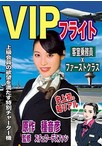 VIPフライト 客室乗務員×Fクラス【予約:9月25日発売】