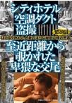シティホテル空調ダクト盗撮至近距離から覗かれた卑猥な交尾【予約:9月25日発売】