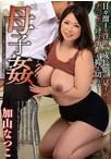 母子姦 加山なつこ【予約:10月4日発売】