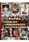 キングダムPREMIUM BOX 無修正5作品セット ―女帝王女だらけの王国祭―【DM便不可】【予約:8月31日発売】