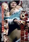 [閲覧注意]熟女輪姦レイプ映像 File#05 「被害者:20代-40代・爆乳主婦」【予約:10月1日発売】