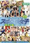 オールジャンルスポコス女子とSEX三昧SPECIAL【予約:10月12日発売】