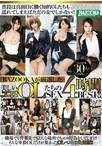 BAZOOKAが厳選した美しいエロOLたちのSEX 4時間BEST!!【予約:10月26日発売】