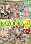 大人気35タイトル厳選!! BAZOOKA夢の妄想企画4時間2【予約:10月26日発売】