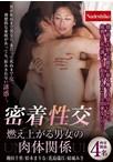 密着性交 燃え上がる男女の肉体関係【予約:10月26日発売】