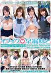 イクイク早漏妹と排卵日子作り生活 Complete Memorial BEST 8時間DVD2枚組【予約:10月26日発売】