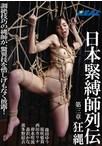 日本緊縛師列伝 第三章 狂縄【予約:10月26日発売】