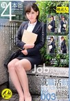 就職活動女子大生 生中出し面接 Vol.003【予約:10月12日発売】